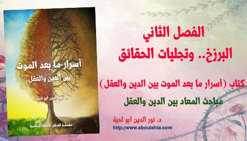 الفصل الثاني البرزخ وتجليات الحقائق مؤلفات د نور الدين أبو لحية