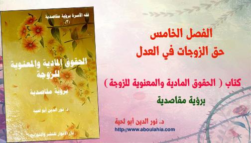 الفصل الخامس حق الزوجات في العدل مؤلفات د نور الدين أبو لحية